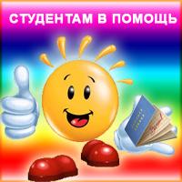 help s ru автор студенческих работ работа в интернете Автор студенческих работ Работа в интернете